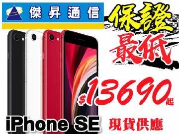 傑昇iPhone SE 2最低有貨價$13690起