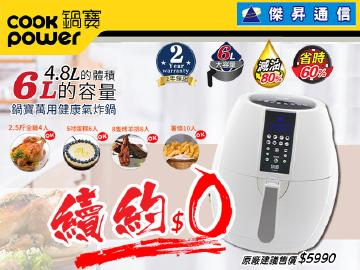 來傑昇續約免費將原廠售價$5990鍋寶6L氣炸鍋帶回家