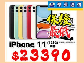 傑昇iPhone 11(128G)全台最低$23390