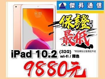 傑昇iPad 10.2(WiFi/32G)全台有感最低$9880