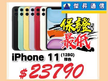 傑昇iPhone 11(128G)全台最低$23790