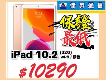 傑昇iPad 10.2(WiFi/32G)全台有感最低$10290