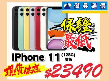 傑昇iPhone 11(128G)全台最低$23490
