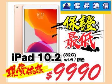 傑昇iPad 10.2(WiFi/32G)全台有感最低$9990