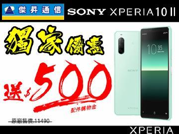 傑昇×SONY Xperia 10II送$500配件購物金