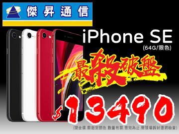 傑昇iPhone SE 2全台有貨最低$13490起