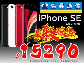 傑昇免振興卷~iPhone SE 128G$15290