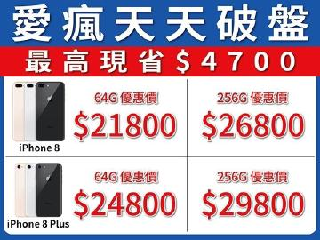 全世通3C 愛瘋天天破盤 最高現省$4700
