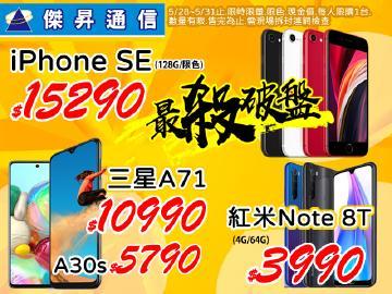 傑昇三星熱銷冠軍A71全台最低$10990
