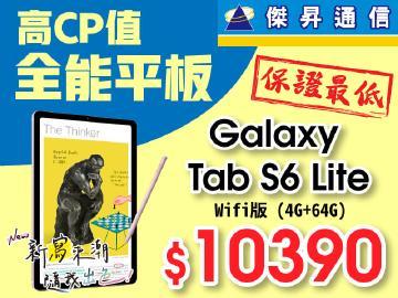 傑昇三星熱銷平板Tab S6 Lite只要$10390