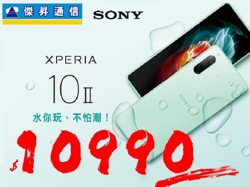 傑昇×SONY Xperia 10II $10990