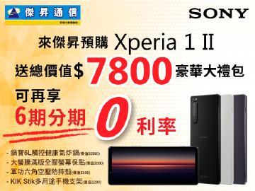 傑昇預購SONY Xperia 1 ii送7800元豪華禮包再享6期0利率