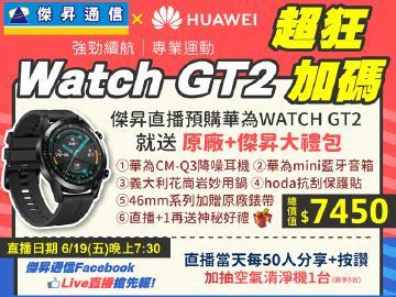 傑昇×華為WATCH GT2超狂直播預購加碼送7450元大禮包