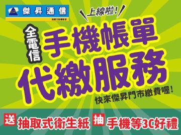 傑昇通信代繳手機費帳單抽手機再送衛生紙
