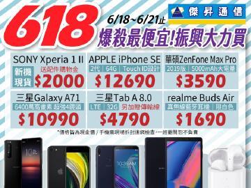 傑昇超狂!免卷立即享振興優惠~iPhone、三星全台最便宜