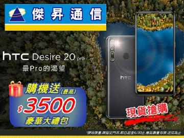 傑昇×HTC送(最高)總價值$3500豪華大禮包