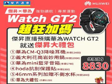 傑昇×華為WATCH GT2超狂加碼送8830元大禮包