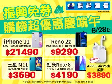 傑昇超狂!免卷立即享振興優惠~iPhone11、三星全台最便宜