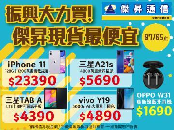 傑昇提前振興超優惠~iPhone、三星全台最便宜
