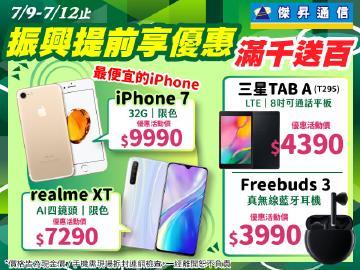 傑昇振興提前享優惠~iPhone免萬元~現貨供應