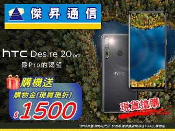 傑昇×HTC Desire 20 Pro送1500元購物金