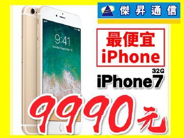 傑昇最強振興~iPhone最高CP值手機免萬元~只要$9990