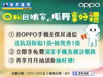 傑昇通信×OPPO O fans振興拿好禮~