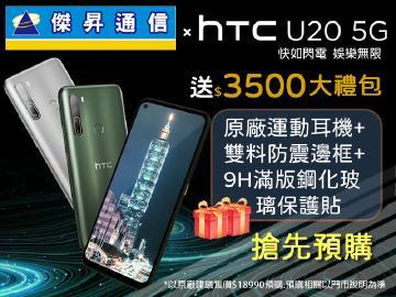 傑昇×HTC U20 5G送總價值$3500豪華大禮包