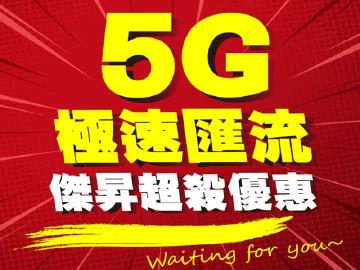 5G高速飆網來傑昇通信5G手機0元起