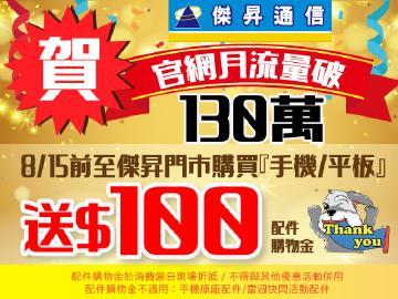 狂賀!傑昇官網月流量破130萬~購機加碼送100元配件購物金