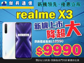 傑昇×realme X3最強四鏡頭手機購機現折$1000