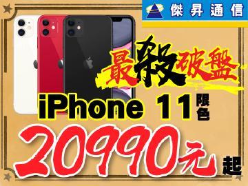 !!限時下殺!!傑昇通信iPhone11全台最低$20990