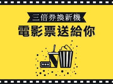 買手機找手機王,電影票送給你!