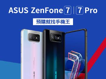 入手 ZenFone 7 手機王請你看電影