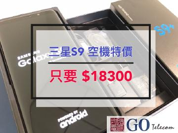 全新 S9空機 限時特價 18300元