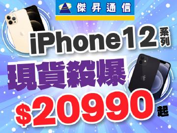 傑昇通信就要『降』買~iPhone、iPad系列電爆各大平台
