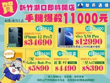 傑昇通信|賀!傑昇新竹湖口店即將開幕~vivo X50 Pro手機爆殺11000元
