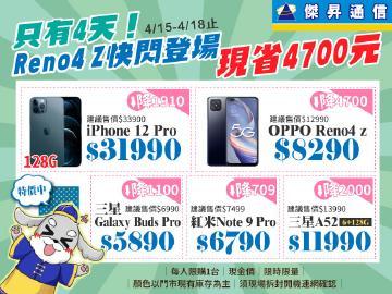 傑昇通信|新竹湖口店即將開幕!降價來倒數~OPPO Reno4 Z現省4700元