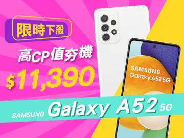 高CP值夯機+1!SAMSUNG Galaxy A52 5G 限時下殺$11390