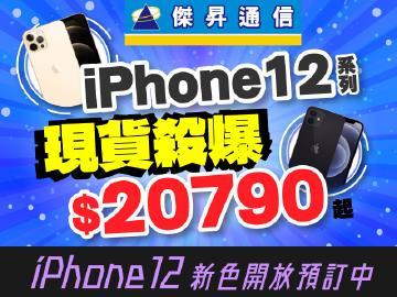傑昇通信擴大服務據點~就要『降』給您~iPhone、iPad系列電爆各大平台