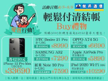 傑昇通信-愛爸行動!輕鬆付清結帳Buy禮物 iPhone 12 Pro Max狂降4210元