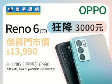 傑昇通信|8/30-9/1跟周一症候群說再見! OPPO Reno6 128G 傑昇狂降3000元