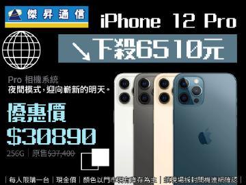 修但幾咧~iPhone 12 Pro 也太便宜了吧?!!!