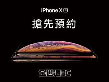 來全世通3C 搶先預約 iPhone XS 9/21保證取貨