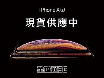 全世通3C iPhone XS 現貨供應 保證取貨