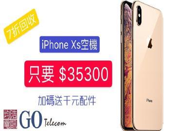保證7折回收!全新iPhoneXs空機35300元!