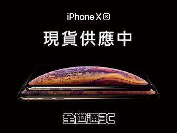 全世通3C iPhone XS 現貨供應