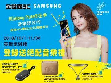 Samsung #Galaxy音樂聽我的 送絕配音樂禮