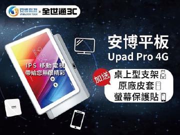 安博4G平板UPAD PRO 4G