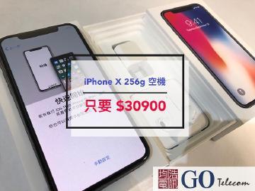 iPhoneX 256g空機特價30900元 只有七天!
